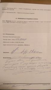 Столярное ателье «АстаховЪ мастер» - Договор