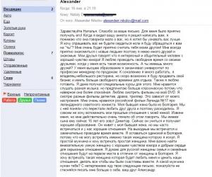 Брачный аферист - Александр Николов (Болгария) - Переписка