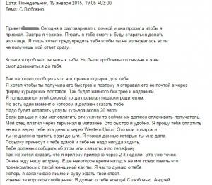 Переписка - Брачный аферист - Андрей Богданов