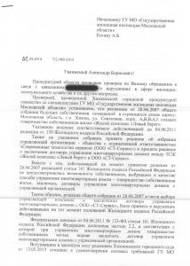 """УК ООО """"СТ-Сервис"""""""