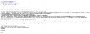 Брачный аферист - Олег (Франция-Россия) переписка