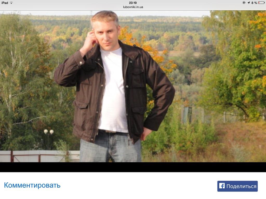 Мошенники мужчины на сайтах знакомств форум